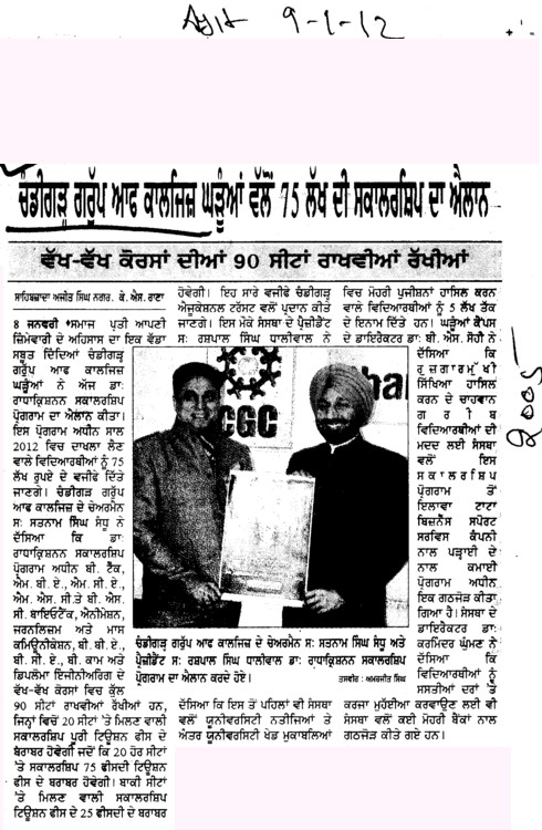 CGC vallo 75 lakh di Scholarship da ailan (Chandigarh Group of Colleges)