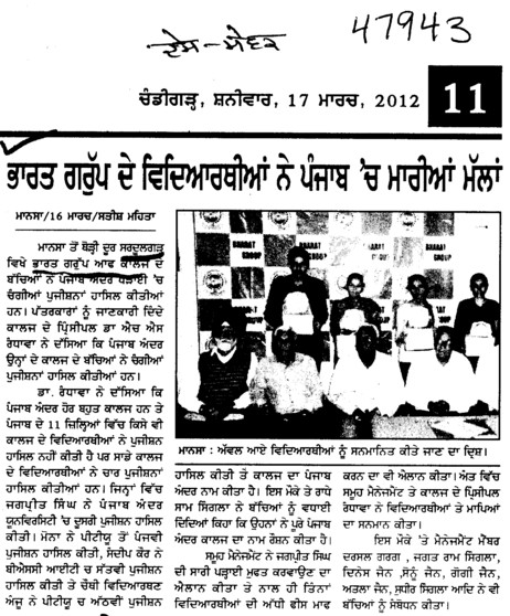 Bharat Group de Students ne Punjab wich mareya malla (Bharat Group of Institutions)
