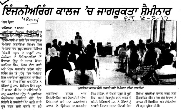 Engineering College wich jagrukta seminar (Ghubaya College of Engineering and Technology GCET)