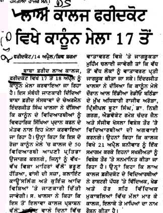 Law College Faridkot vikhe kanun mela 17 toh (Baba Farid Law College)