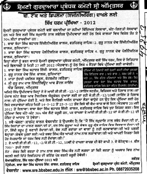 BTech and Diploma Courses (Shiromani Gurdwara Parbandhak Committee (SGPC))