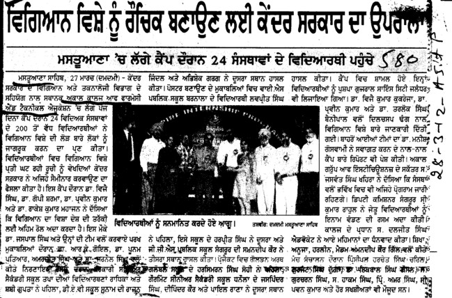 Vigyan Subject nu rochik banaun layi kender sarkar da uprala (Akal College of Pharmacy and Technical Education)