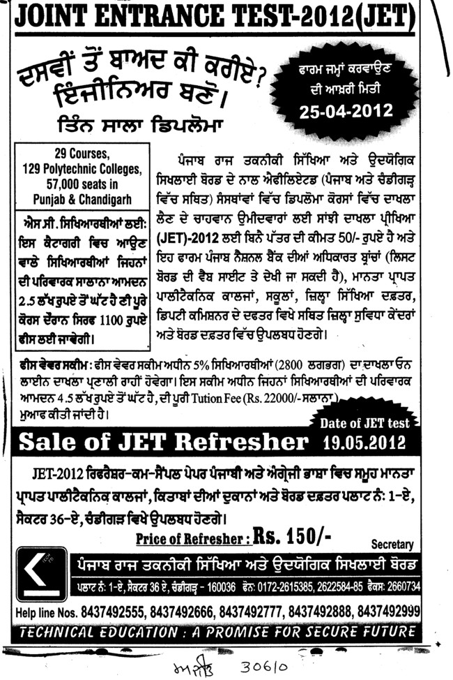 Sale of JET Refresher (Punjab State Board of Technical Education (PSBTE) and Industrial Training)