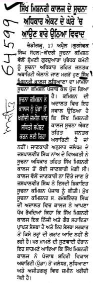 Sikh Missionary College de suchna adhikar act de ghere wich aoun bare utheya vivad (Sikh Missionary College)