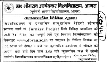 Turnkey Project (Dr Bhim Rao Ambedkar University)