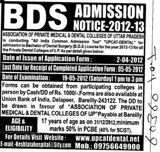 BDS 2012 2013 (Association of Private Medical and Dental Colleges of Uttar Pradesh)