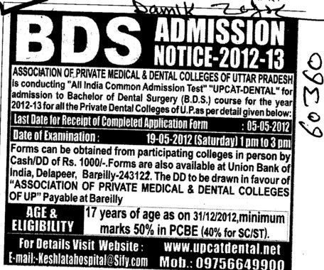 BDS Course (Association of Private Medical and Dental Colleges of Uttar Pradesh)