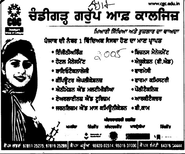 Punjab di number one vidyak sanstha (Chandigarh Group of Colleges)