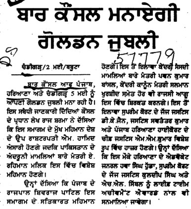 Bar Council manayegi Golden Jubli (Bar Council of Punjab and Haryana)
