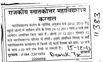 Auction of canteen contract (Government Post Graduate College)