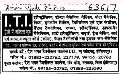 Electrician,Diesel Mechanic and Auto Electrician etc (Desh Bhagat Technical College ITI (New Fatehgarh))