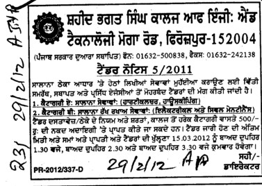 Horticultural and Housekeeping etc (Shaheed Bhagat Singh State (SBBS) Technical Campus)