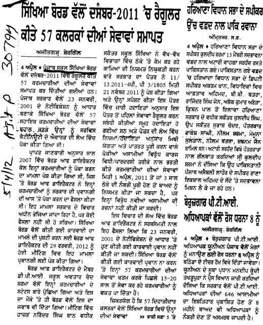 Sikhiya Board vallo December 2011 wich regular kitte 57 clerks diya sevava smapat (Punjab School Education Board (PSEB))
