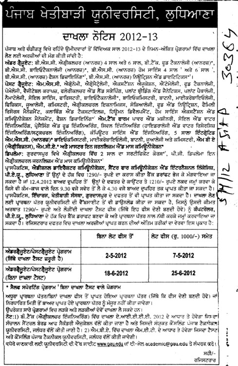 UG and PG Courses (Punjab Agricultural University PAU)