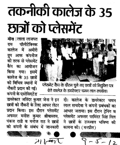 Takniki College ke 35 Students ko placement (Lala Lajpat Rai Memorial Polytechnic College)