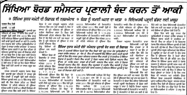 Sikhiya Board Semester pranali band karn toh aaki (Punjab School Education Board (PSEB))
