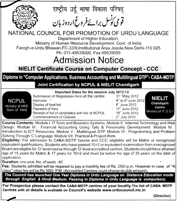 Certificate Course in Computer (National Council for Promotion of Urdu Language (NCPUL))