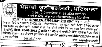 Spoken English Course (Punjabi University)