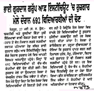 Bhai Gurdas Group of Institute wich rujgar mele doran 692 Students di choun (Bhai Gurdas Group of Institutions)