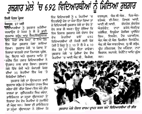 Rujgaar mele wich 692 Students nu miliya rujgaar (Bhai Gurdas Group of Institutions)