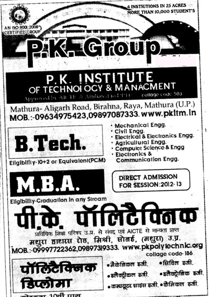 BTech and MBA Courses (PK Institute of Technology and Management)