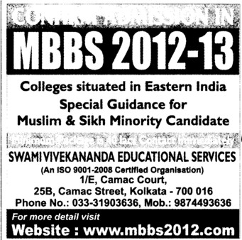 MBBS 2012 2013 (Medical Council of India (MCI))
