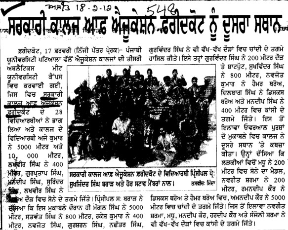 Govt. College of Education Faridkot nu dusra sthan (Pandit Chetan Dev Government College of Education)