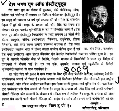 Message of Chairman Dr Zora Singh (Desh Bhagat Group of Institutes)