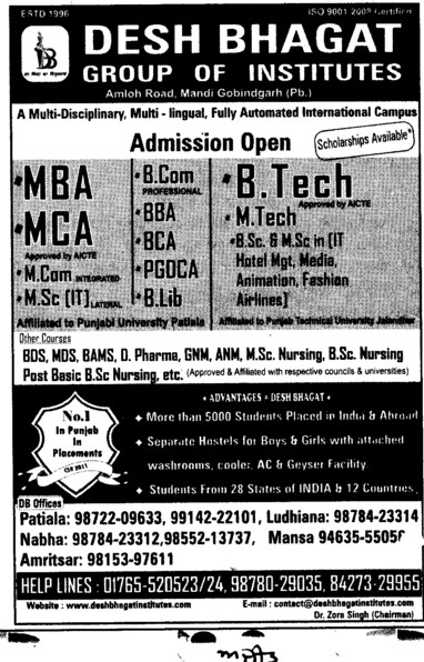 BTech, MBA and MCA Courses (Desh Bhagat Group of Institutes)