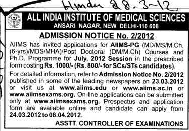 MD, MS and M Ch etc (All India Institute of Medical Sciences (AIIMS))