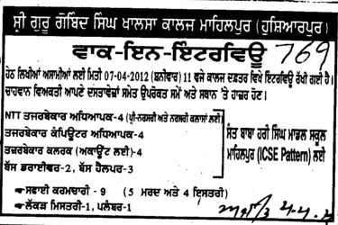 Clerk and Bus Driver etc (SGGS Khalsa College)