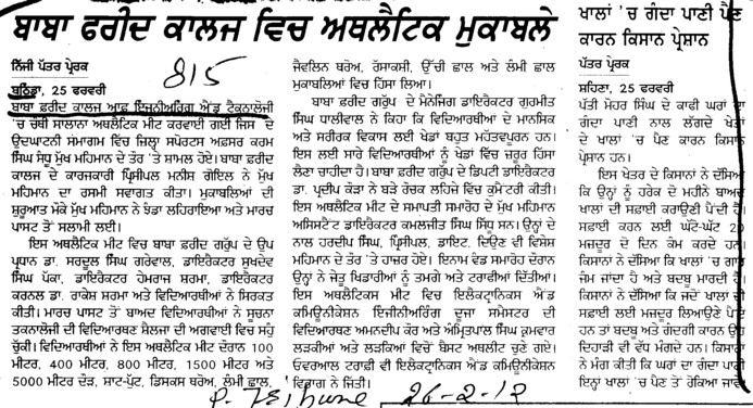 Baba Farid College Of Engineering And Technology Bfcet