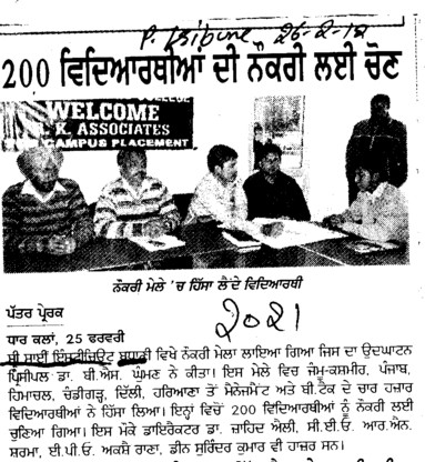 200 Students naukri lai selected (Sri Sai Group of Instituties (SSGI))