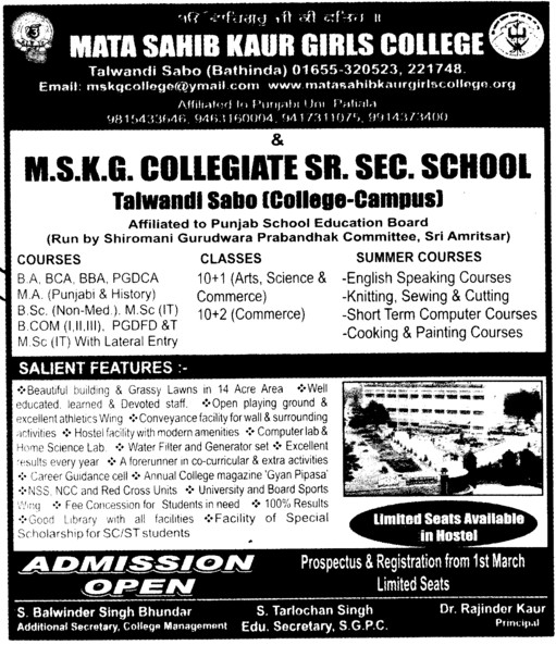 BA, BCA BBA and PGDCA Courses etc (Mata Sahib Kaur Girls College)