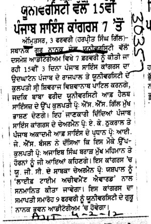 University vallo 15th Punjab Science Congress 7 toh (Guru Nanak Dev University (GNDU))