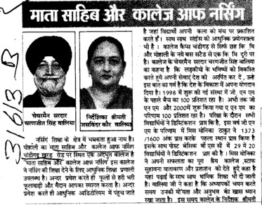 Message of Chairman S Charanjeet Singh Walia (Mata Sahib Kaur College of Nursing)
