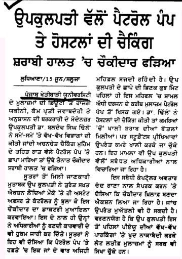VC vallo Patrol pump te Hostels di checking (Punjab Agricultural University PAU)