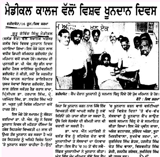 Medical College vallo vishav khundan divas (Guru Gobind Singh Medical College)
