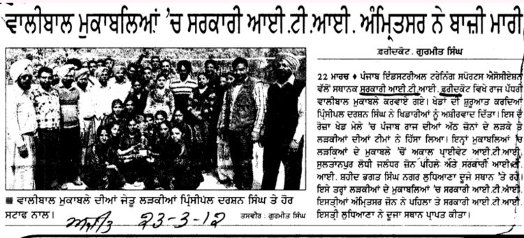 Volleyball mukableya wich Govt ITI Amritsar ne bazi mari (Industrial Training Institute (ITI))