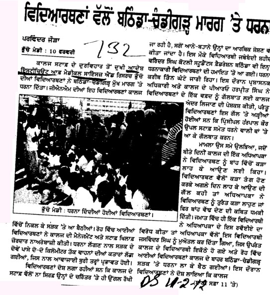 Students vallo Bathinda Chandigarh marg te dharanm (Adesh Institute of Medical Sciences and Research)