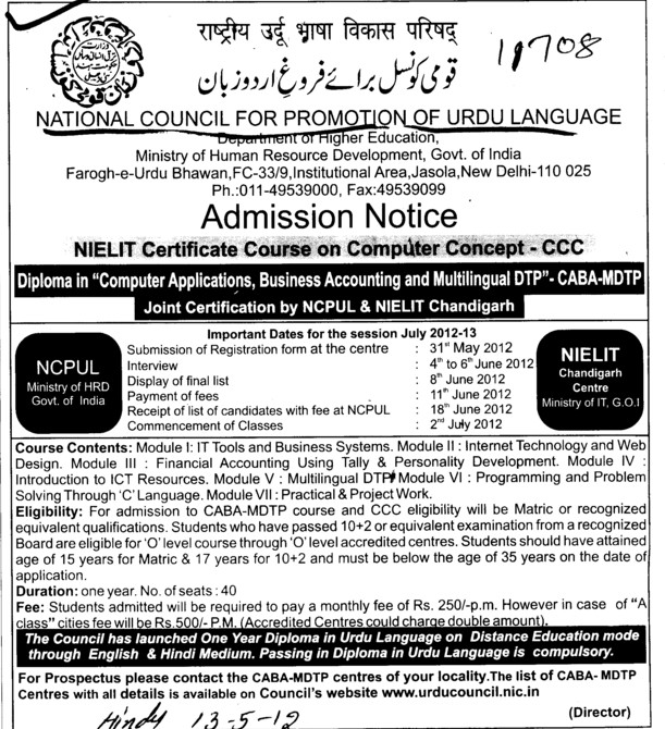 NIELIT Certificate Course on Computer Concept 2012 (National Council for Promotion of Urdu Language (NCPUL))