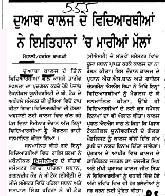 Doaba College de Students ne exams wich mareya malla (Doaba Institute of Engineering and Technology Ghataur)