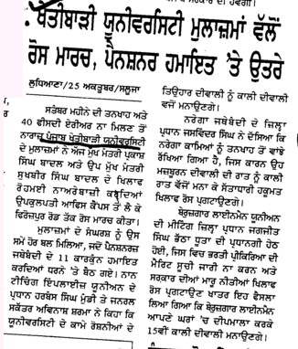 PAU employes vallo rosh march, pensioner hamayat te uttre (Punjab Agricultural University PAU)