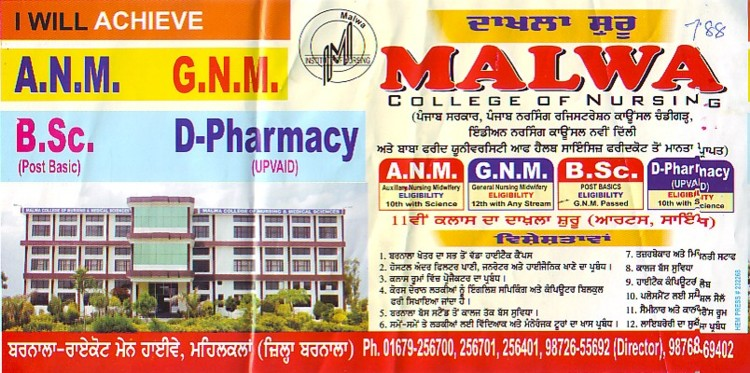 GNM, ANM and Post Basic BSc Nursing Course etc (Malwa College of Nursing and Medical Sciences)