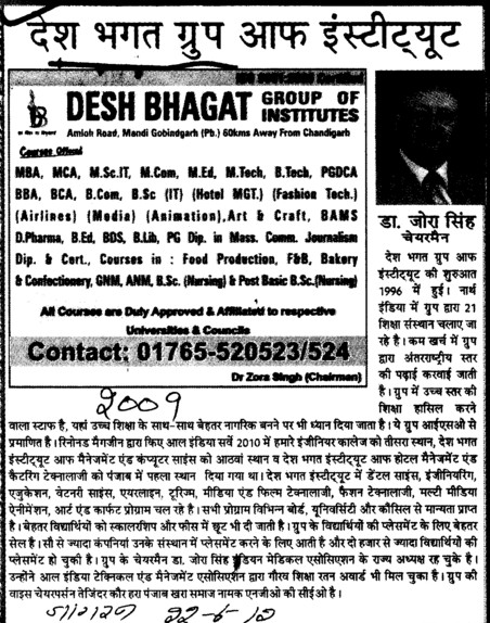 Message of Chairman Dr Jora Singh (Desh Bhagat Group of Institutes)