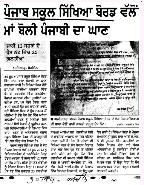PSEB vallo Maa Bolli Punjabi da ghaan (Punjab School Education Board (PSEB))