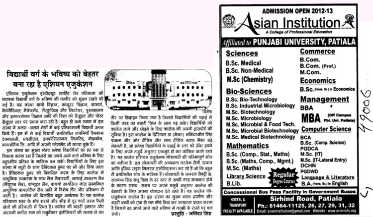 BSc, MSc and PGDCA Courses etc (Asian Institution)