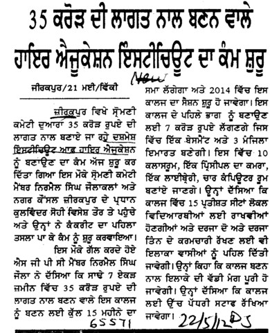 35 Crore di lagat naal banan wale higher Education Institute da kamm shuru (Dashmesh Khalsa College)