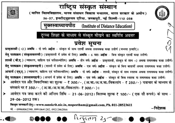 BA and MA Courses etc (Rashtriya Sanskrit Sansthan)