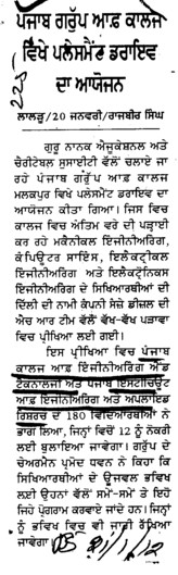 Punjab Group of College vikhe Placement Drive da ayojan (Punjab College of Engineering and Technology)